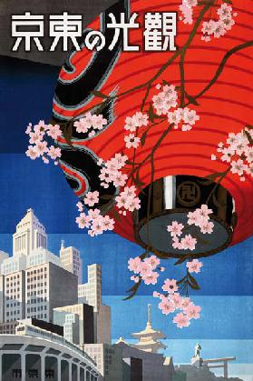 Japan: 'Tokyo's Gleaming Sights'. Travel poster for Tokyo showing paper lantern with cherry blossoms 1930s